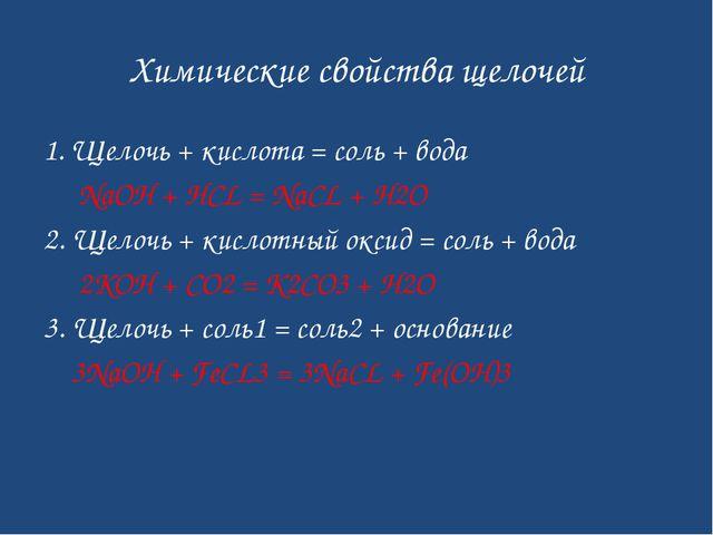 Химические свойства щелочей 1. Щелочь + кислота = соль + вода NaOH + HCL = Na...
