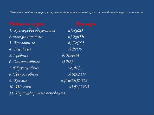 Выберите названия групп, на которые делится заданный класс, и соответствующи...