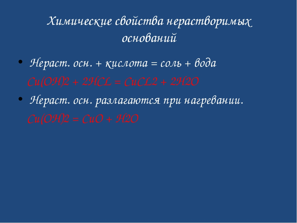 Химические свойства нерастворимых оснований Нераст. осн. + кислота = соль + в...