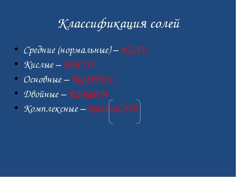 Классификация солей Средние (нормальные) – К2СО3 Кислые – КНСО3 Основные – Mg...
