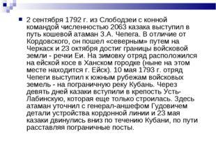 2 сентября 1792 г. из Слободзеи с конной командой численностью 2063 казака вы