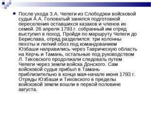 После ухода З.А. Чепеги из Слободзеи войсковой судья А.А. Головатый занялся п