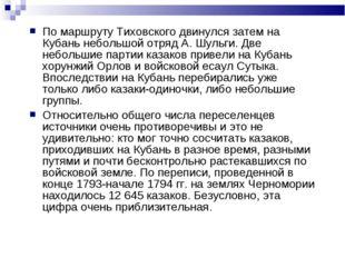 По маршруту Тиховского двинулся затем на Кубань небольшой отряд А. Шульги. Дв