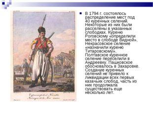 В 1794 г. состоялось распределение мест под 40 куренных селений. Некоторые из