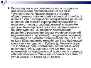 Беспорядочное расселение казаков создавало для войскового правительства серье