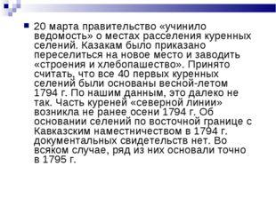20 марта правительство «учинило ведомость» о местах расселения куренных селен