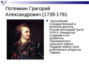 Потемкин Григорий Александрович (1739-1791 Крупнейший государственный и военн
