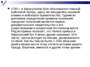 1793 г. в Карасунском Куте обосновался главный войсковой лагерь, здесь же нах
