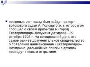 несколько лет назад был найден рапорт войскового судьи А. Головатого, в котор