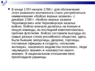 В конце 1787-начале 1788 г. для обозначения этого воинского контингента стало