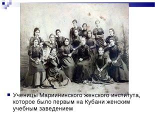 Ученицы Мариининского женского института, которое было первым на Кубани женск