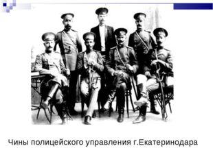 Чины полицейского управления г.Екатеринодара
