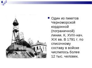 Один из пикетов Черноморской кордонной (пограничной) линии. К. XVIII-нач. XIX