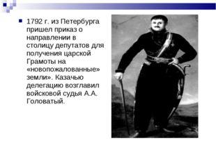 1792 г. из Петербурга пришел приказ о направлении в столицу депутатов для пол