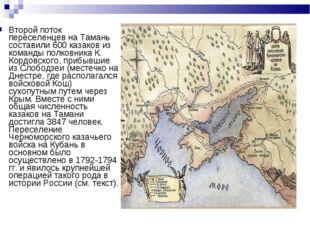 Второй поток переселенцев на Тамань составили 600 казаков из команды полковни