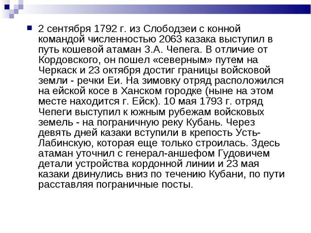 2 сентября 1792 г. из Слободзеи с конной командой численностью 2063 казака вы...