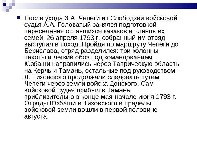 После ухода З.А. Чепеги из Слободзеи войсковой судья А.А. Головатый занялся п...