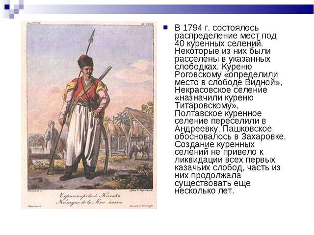 В 1794 г. состоялось распределение мест под 40 куренных селений. Некоторые из...