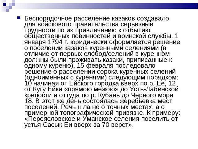 Беспорядочное расселение казаков создавало для войскового правительства серье...