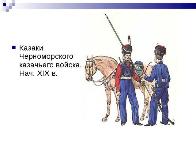 Казаки Черноморского казачьего войска. Нач. XIX в.
