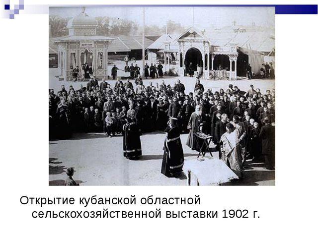 Открытие кубанской областной сельскохозяйственной выставки 1902 г.