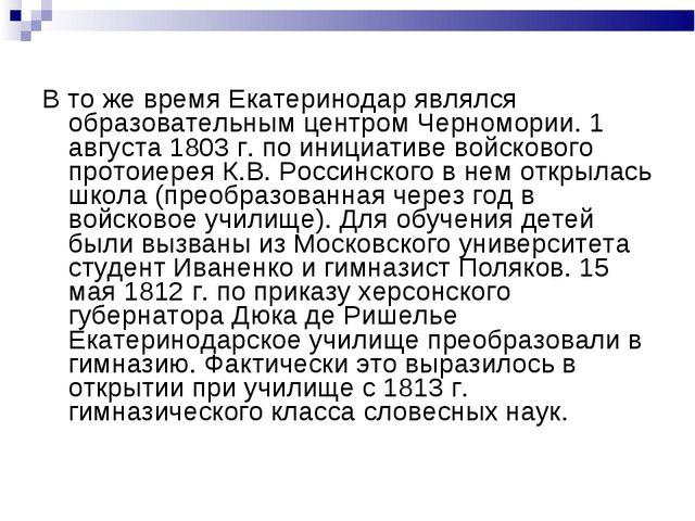 В то же время Екатеринодар являлся образовательным центром Черномории. 1 авгу...