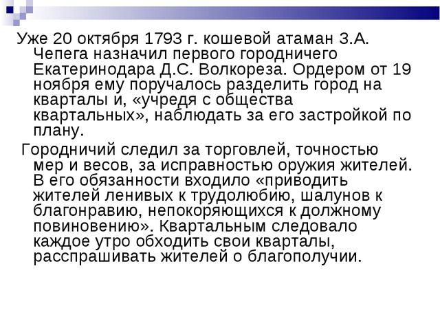 Уже 20 октября 1793 г. кошевой атаман З.А. Чепега назначил первого городничег...