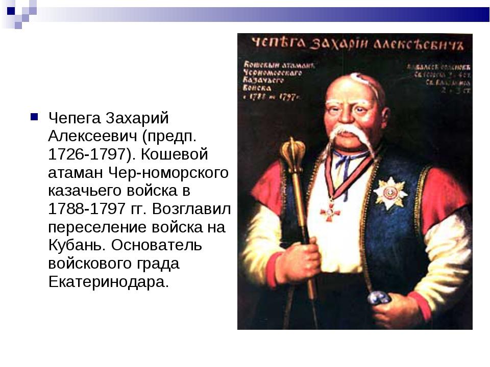 Чепега Захарий Алексеевич (предп. 1726-1797). Кошевой атаман Чер-номорского к...