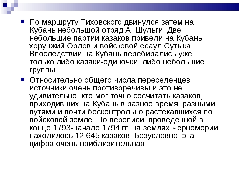 По маршруту Тиховского двинулся затем на Кубань небольшой отряд А. Шульги. Дв...