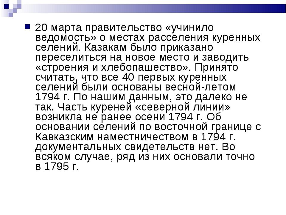 20 марта правительство «учинило ведомость» о местах расселения куренных селен...