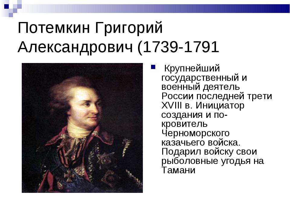 Потемкин Григорий Александрович (1739-1791 Крупнейший государственный и военн...