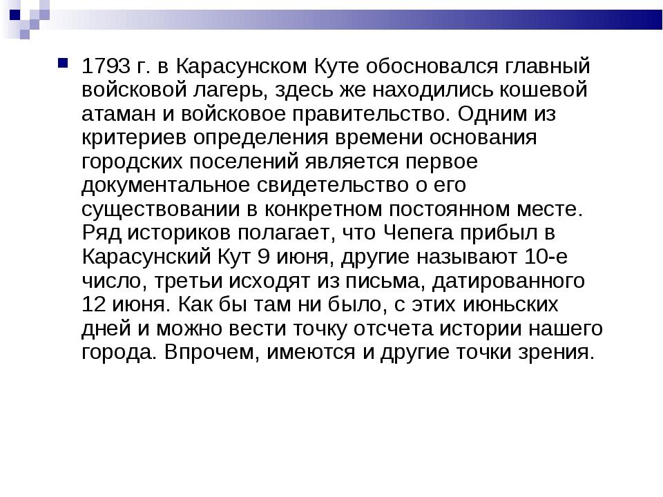 1793 г. в Карасунском Куте обосновался главный войсковой лагерь, здесь же нах...