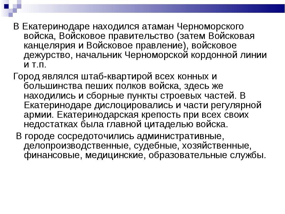 В Екатеринодаре находился атаман Черноморского войска, Войсковое правительств...