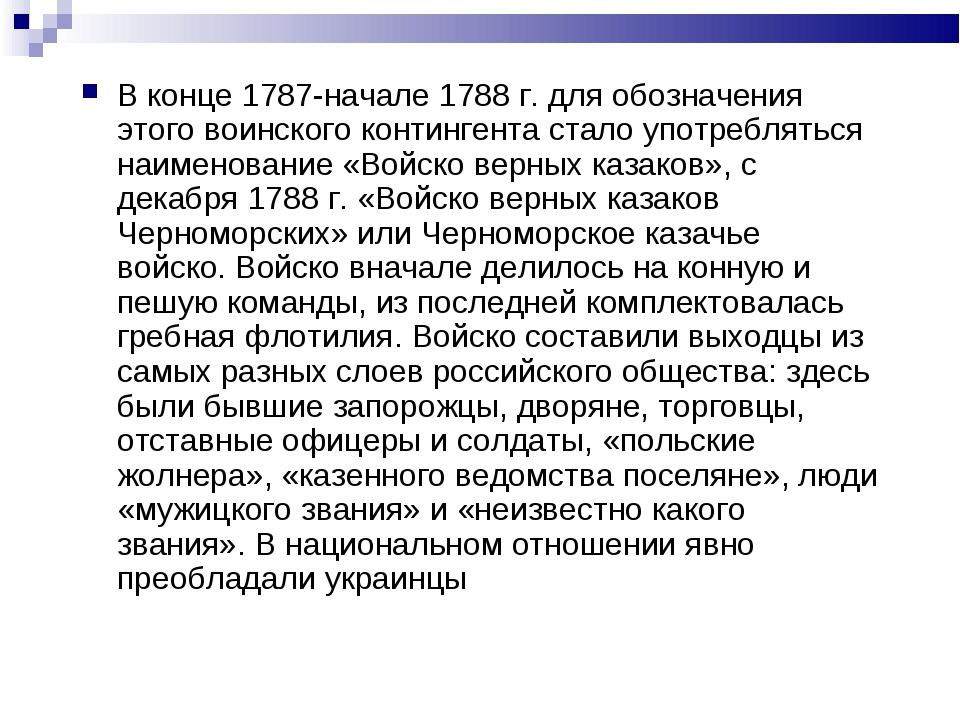 В конце 1787-начале 1788 г. для обозначения этого воинского контингента стало...