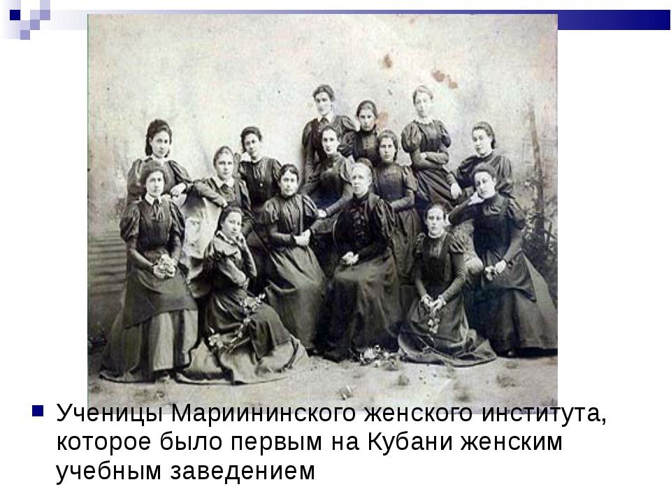 Ученицы Мариининского женского института, которое было первым на Кубани женск...