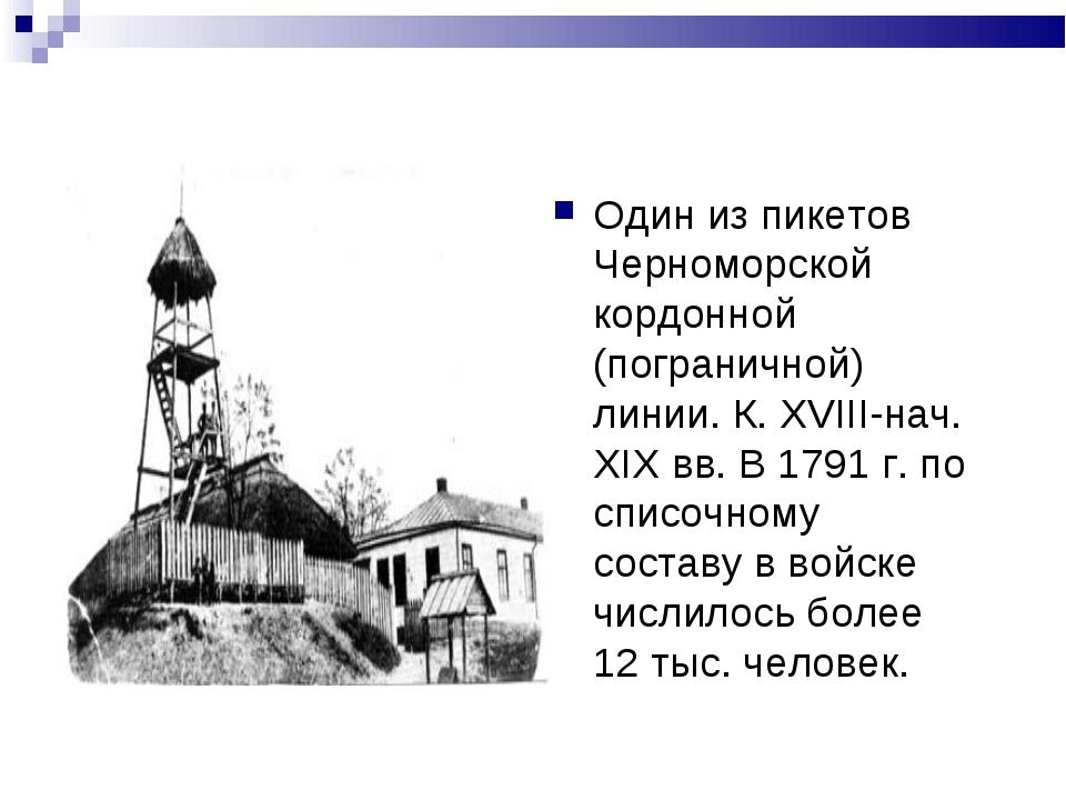 Один из пикетов Черноморской кордонной (пограничной) линии. К. XVIII-нач. XIX...