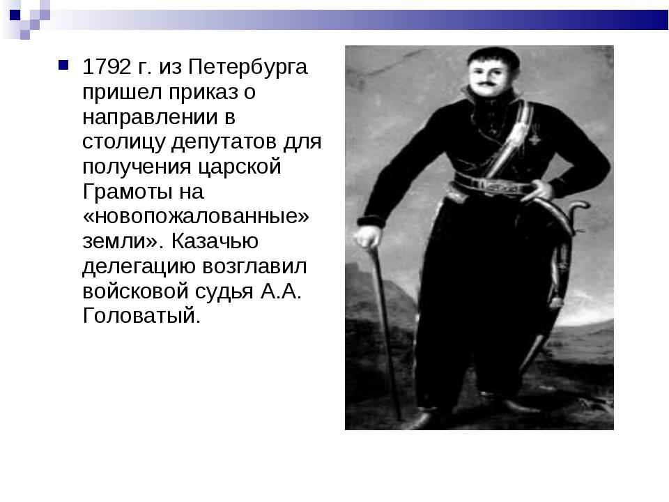 1792 г. из Петербурга пришел приказ о направлении в столицу депутатов для пол...