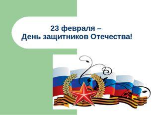 23 февраля – День защитников Отечества!