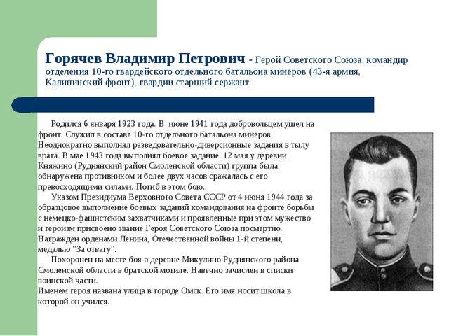 Горячев Владимир Петрович - Герой Советского Союза, командир отделения 10-го...