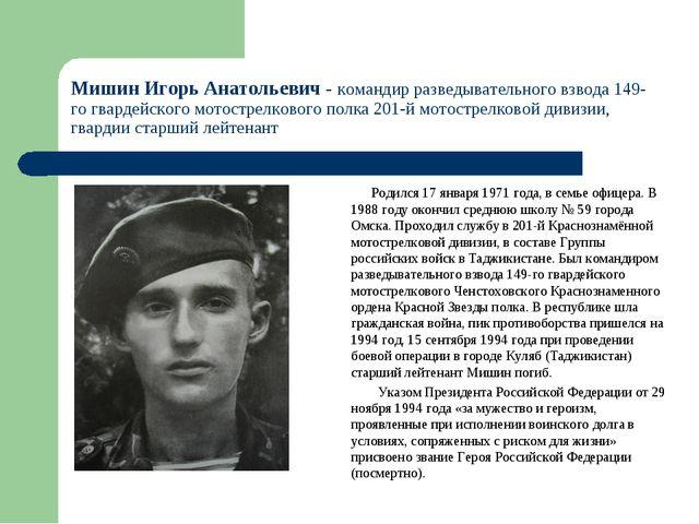 Мишин Игорь Анатольевич - командир разведывательного взвода 149-го гвардейско...