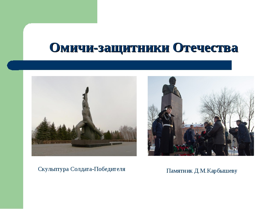 Омичи-защитники Отечества Скульптура Солдата-Победителя в 53-й раз Памятник Д...
