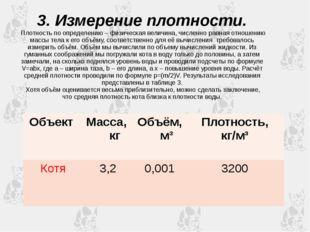 3. Измерение плотности. Плотность по определению – физическая величина, числе