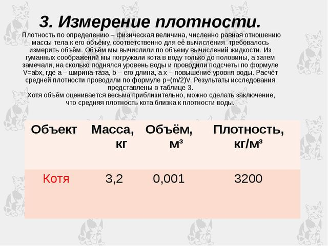 3. Измерение плотности. Плотность по определению – физическая величина, числе...
