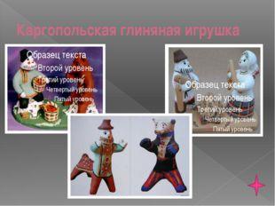 Каргопольская кукла, как прообраз Параскевы Пятницы –покровительницы домашне