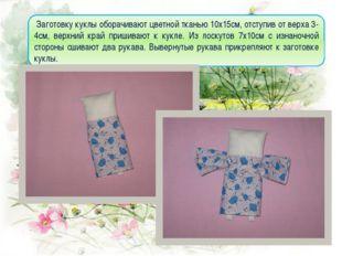 Лоскут ткани 10х25см с традиционным орнаментом сшивают широкой юбкой. Закреп