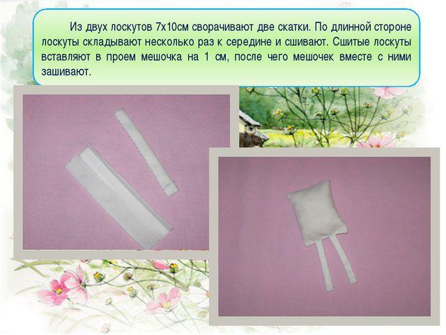 Заготовку куклы оборачивают цветной тканью 10х15см, отступив от верха 3-4см,...