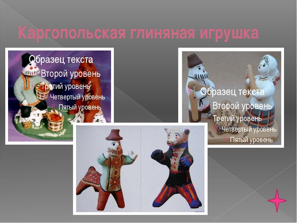Каргопольская кукла, как прообраз Параскевы Пятницы –покровительницы домашне...