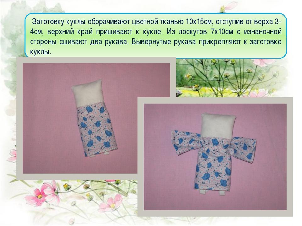 Лоскут ткани 10х25см с традиционным орнаментом сшивают широкой юбкой. Закреп...