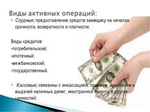 Ссудные; предоставление средств заемщику на началах срочности, возвратности и