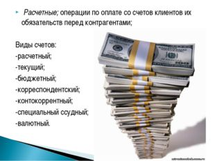 Расчетные; операции по оплате со счетов клиентов их обязательств перед контр